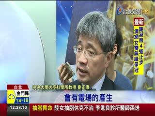 福衛五號偵測前兆地震預報露曙光