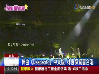 神曲《Despacito》中文版!林俊傑驚喜合唱