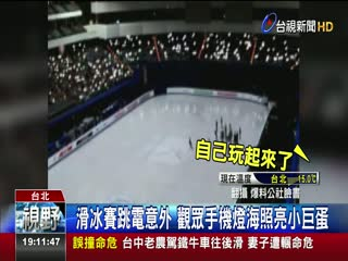 滑冰賽跳電意外觀眾手機燈海照亮小巨蛋