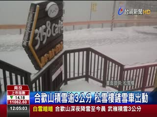 合歡山積雪逾3公分松雪樓鏟雪車出動