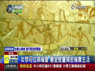 埃及女祭司古墓出土壁畫繪4千年前生活