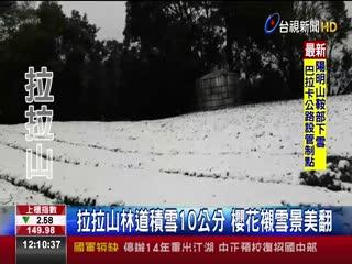 太平山翠峰積雪20公分拉拉山清晨再降雪