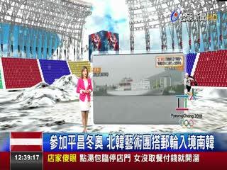參加平昌冬奧北韓藝術團搭郵輪入境南韓