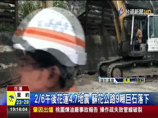 2/6午後花蓮4.7地震蘇花公路9噸巨石落下