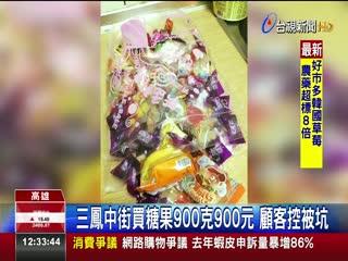 三鳳中街買糖果900克900元顧客控被坑