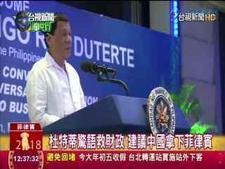 中華民國菲律賓省杜特蒂狂語搞烏龍