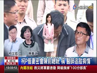 柯P偕妻密會陳前總統稱醫師追蹤病情