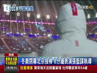 冬奧閉幕北京接棒8分鐘表演張藝謀執導
