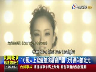 安室奈美惠台灣最後一唱2.2萬張門票售罄