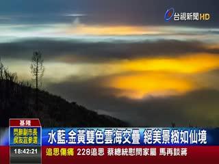 夢幻!基隆氣象站夜空閃耀琉璃光雲海