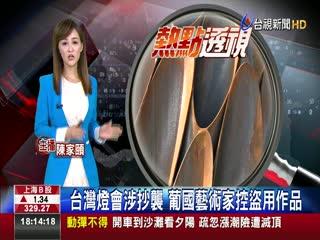 台灣燈會涉抄襲葡國藝術家控盜用作品