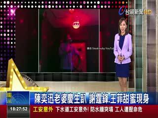 陳奕迅老婆慶生趴謝霆鋒.王菲甜蜜現身
