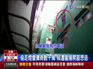 偷走燈會攤商數十萬賊遭圍捕爬窗想逃