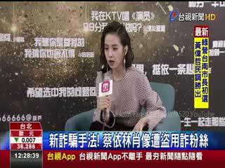 新詐騙手法!蔡依林肖像遭盜用詐粉絲