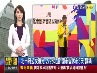 獲李前總統表態支持柯文哲讚厲害角色