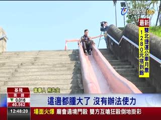 公園溜滑梯摔斷鼻梁男怒控設計不良
