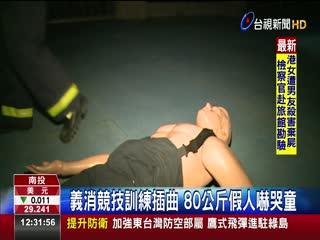 義消競技訓練插曲80公斤假人嚇哭童