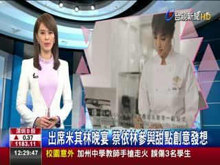 蔡依林甜點登米其林晚宴台灣芭樂入味