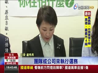 遭控政治獻金流向親友盧秀燕:如實申報