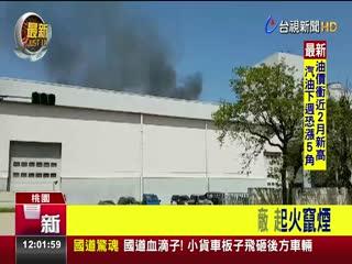 驚魂!桃機華航發電機修護工廠起火竄煙