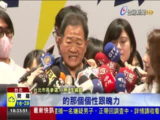 最狂教授參戰李錫錕宣布參選台北市長