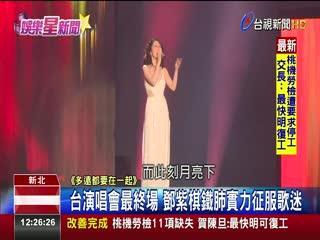台演唱會最終場鄧紫棋鐵肺實力征服歌迷