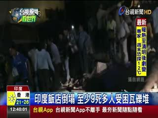 印度飯店倒塌至少9死多人受困瓦礫堆