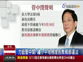 正式宣戰管中閔聲明將追究教部法律責任