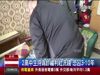 2高中生持偽鈔福利社洗錢恐囚3-10年