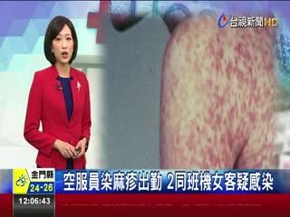 空服員染麻疹出勤2同班機女客疑感染
