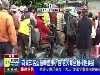 為買知名蛋捲轉售賺小錢老人家坐輪椅也要排