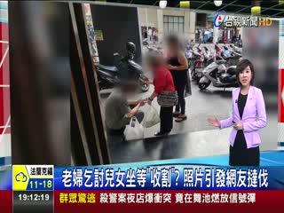 老婦乞討兒女坐等收割?照片引發網友撻伐