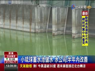 控供水獨厚小琉球上百鄉民抗爭討水