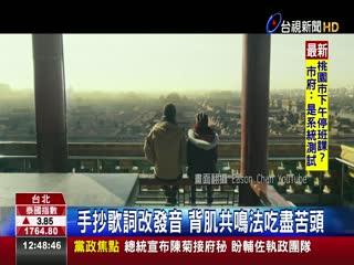 劉若英執導電影陳奕迅獻聲險拉傷