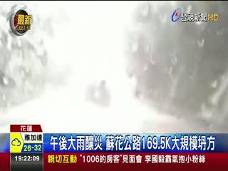 午後大雨釀災蘇花公路169.5K大規模坍方