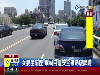 女嬰坐前座車禍自撞安全帶勒破脾臟