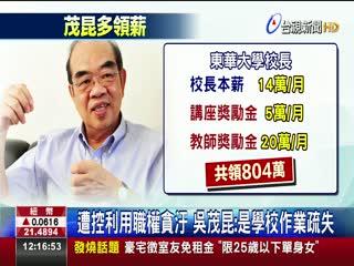 東華女教授控吳茂昆3年溢領校方804萬獎金