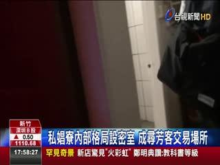 劣!人口販運集團脅迫越籍女來台性交易