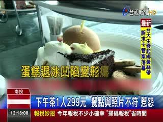 香蕉過熟.蛋糕凹陷飯店下午茶品質差