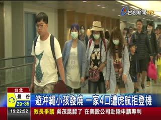 遊沖繩小孩發燒一家4口遭虎航拒登機