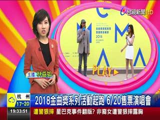 2018金曲獎系列活動起跑6/20售票演唱會