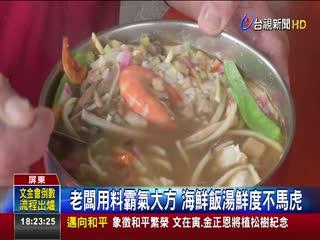 超澎派海鮮飯湯蝦.蚵.魚9種料只要50元
