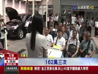 花蓮地檢署拍賣300萬雙B名車下殺半價