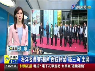 海洋委員會揭牌總統賴菊鐵三角出席