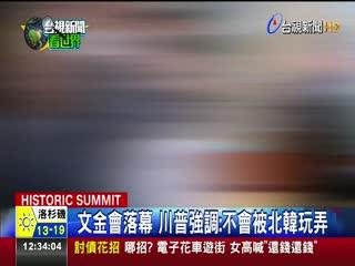 文金會落幕川普強調:不會被北韓玩弄