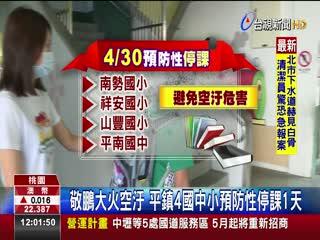 敬鵬大火空汙平鎮4國中小預防性停課1天