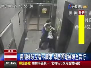 長期嫌隙互看不順眼鄰居等電梯爆全武行