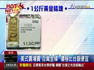超狂!美式賣場新商品1公斤金條開賣