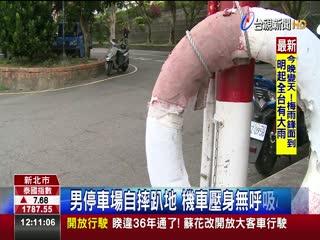男騎車自摔消防員碧潭龍舟賽即刻救援