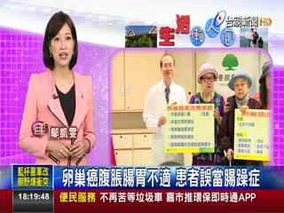 卵巢癌腹脹腸胃不適患者誤當腸躁症